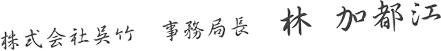 株式会社呉竹 事務局長 はやしかつえ