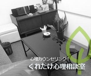 くれたけ心理相談室(総合サイト)
