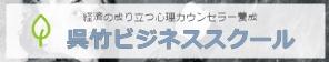 呉竹ビジネススクール